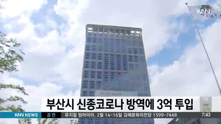 부산시 '신종코로나'방역에 기금 3억원 투입