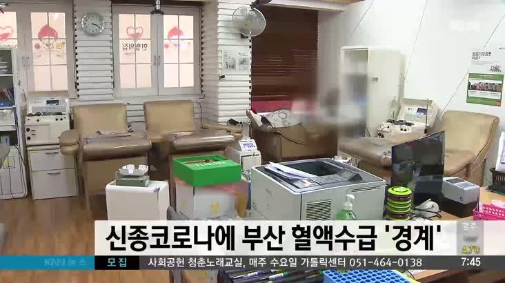 '신종코로나'에 헌혈 감소..부산 혈액수급 '경계'단계