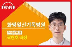 (01/31 방송) 오전 – 어지럼증에 대해(곽현호 / 화명일신기독병원 이비인후과 과장)