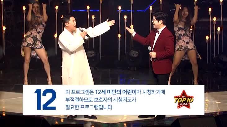 (02/01 방영) 전국 TOP10 가요쇼