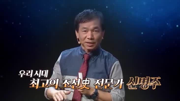(02/02 방영) 최강1교시 – 조선의 왕으로 산다는 것 (신병주 / 역사학자)