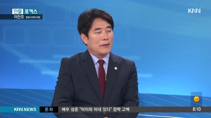 [인물포커스] – 이찬호 창원시의회 의장