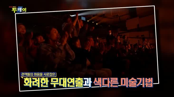 (02/03 방영) 떴다 소식방 (부산.경남 HOT 문화공연)