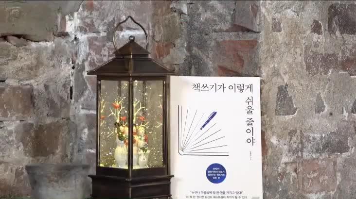 (02/03 방영) 책쓰기가 이렇게 쉬울 줄이야 (양원근 / 엔터스코리아 대표)