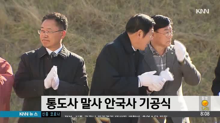 통도사 말사 안국사 기공식 개최
