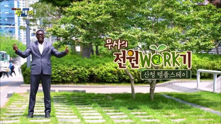 (02/04 방영) 무사의 전원일기 – 산청 템플스테이 2화