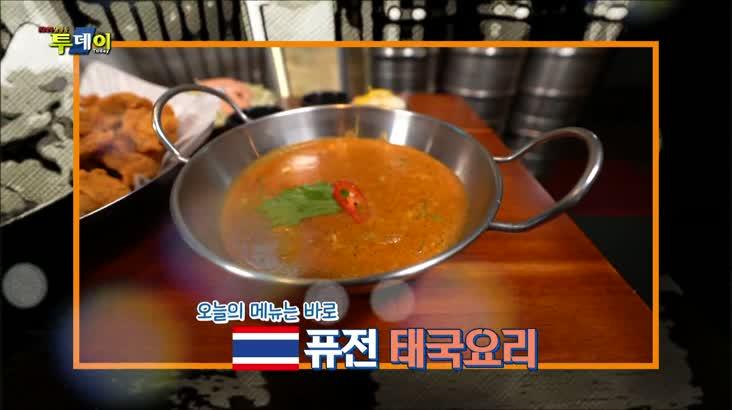 (02/05 방영) 맛탐정의 수사일지 – 태국식 카레치킨