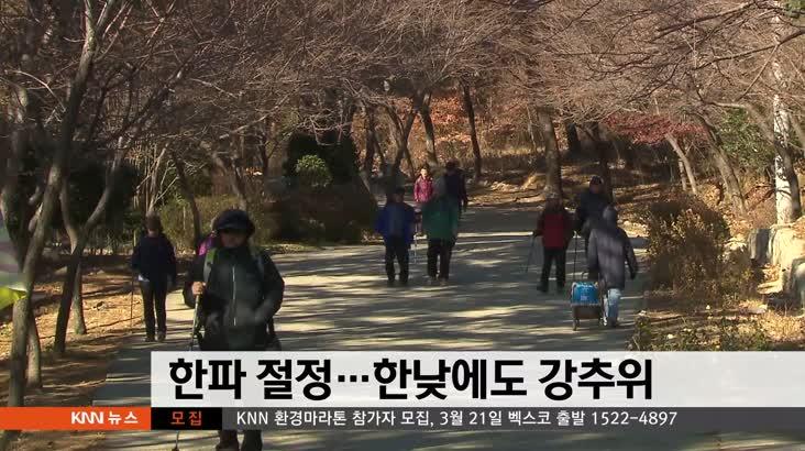 뉴스와 생활경제 날씨 2월6일(목)