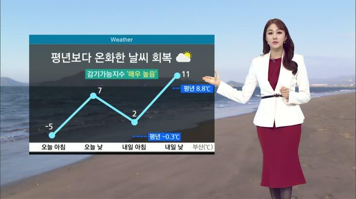 뉴스아이 날씨 2월6일(목)