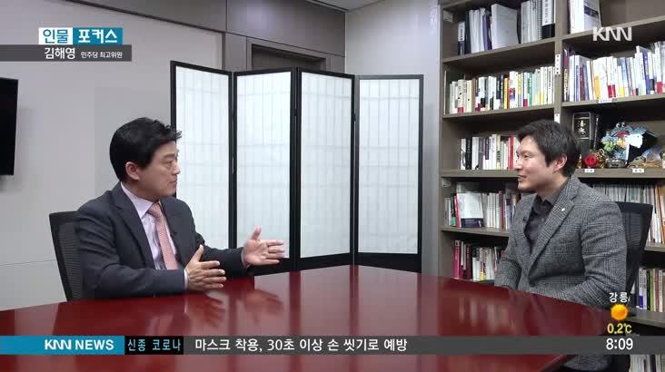 [인물포커스] 민주당 김해영 최고위원