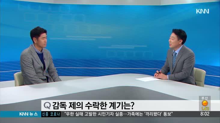 [인물포커스] 설기현 경남FC감독