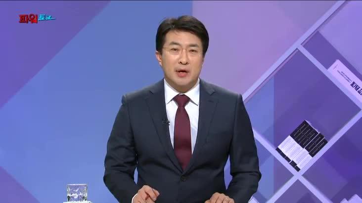(02/09 방영) 파워토크 – 손현진 (부산시감염병관리지원단 부단장), 이병석 (부산시 관광진흥과장)
