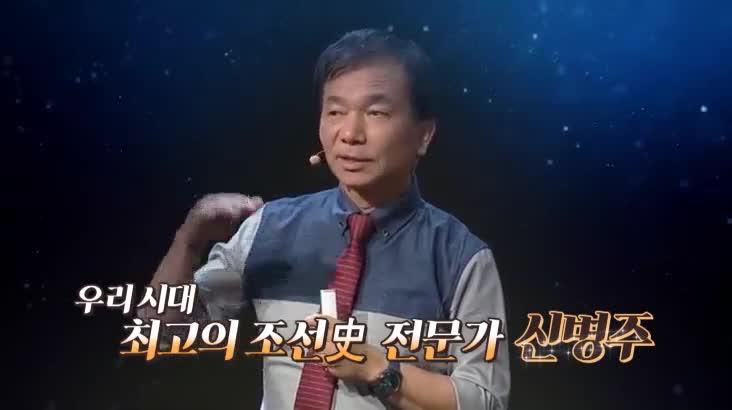 (02/09 방영) 최강1교시 – 인재 등용의 신 세종대왕의 리더십 (신병주 / 역사학자)