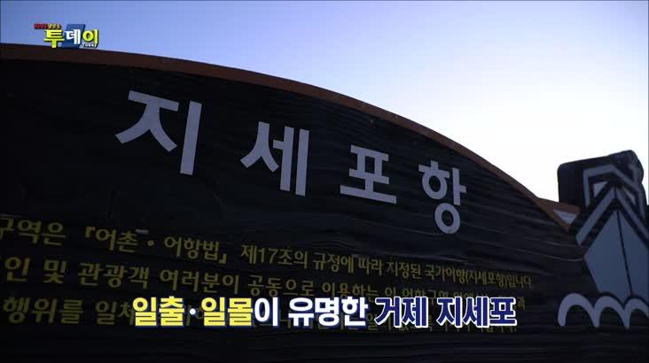 (02/07 방영) 풍물 (붉은 빛의 유혹 – 거제 참돔)