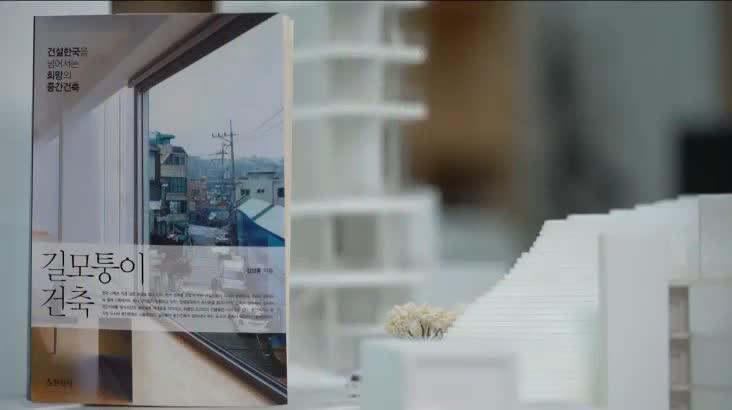 (02/10 방영) 길모퉁이 건축 (안용대 / 건축가)