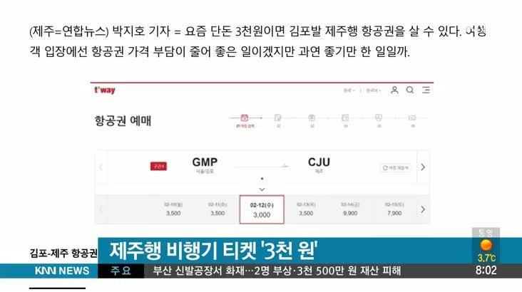[뉴스클릭] 제주도 행 비행기 티켓 '3000원'