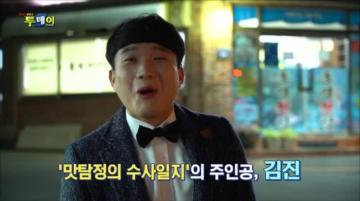 (02/10 방영) 신비한 동호회 사전 – 요리봉사 동호회