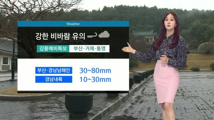 뉴스아이 날씨 2월11일(화)