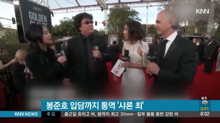 [뉴스클릭] 봉준호 입담까지 통역한 '샤론 최' 화제
