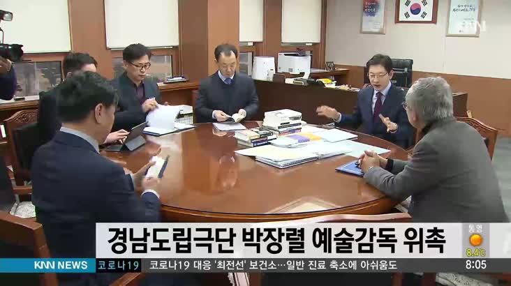 경남도립극단 박장렬 초대 예술감독 위촉식