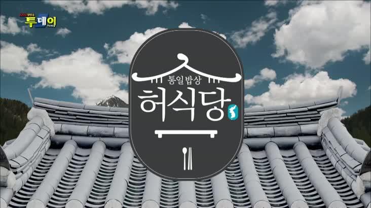 (02/12 방영) 허식당 – 동무를 위한 고향 밥상