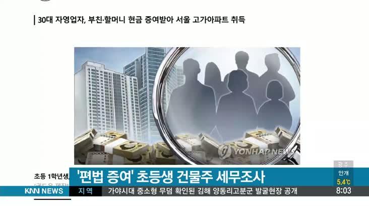 [뉴스클릭] '편법 증여' 초딩 건물주…세무조사