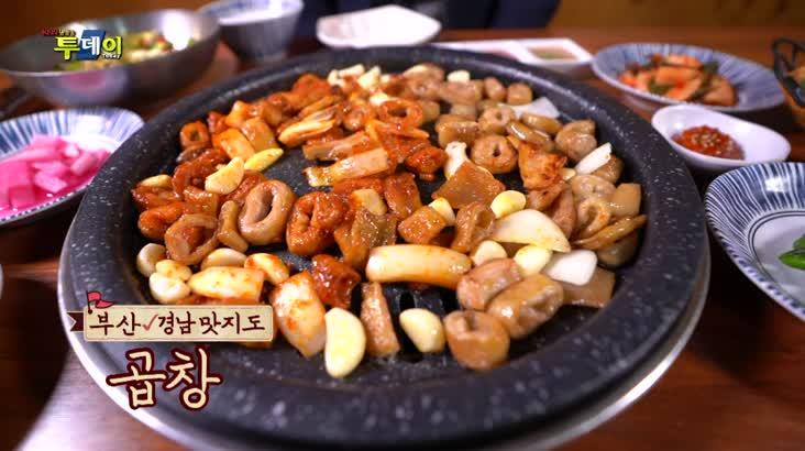 (02/13 방영) 부산.경남 맛지도 – 50년 전통 곱창집 & 돼지곱창구이