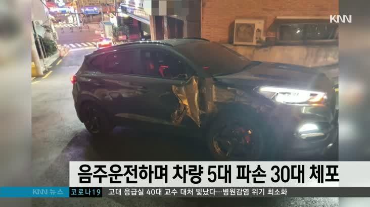 음주운전하며 차량 5대 파손 30대 체포