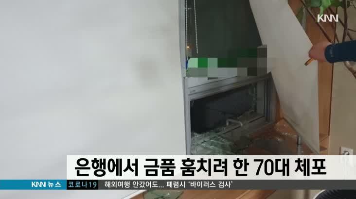 은행에서 금품 훔치려 한 70대 체포