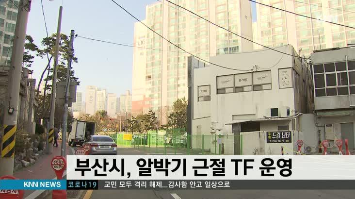 부산시, 알박기 근절 TF 운영