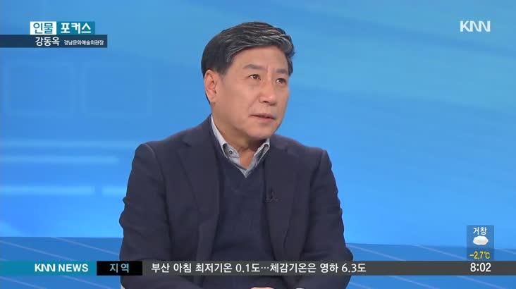 [인물포커스] 강동옥 경남문화예술회관장