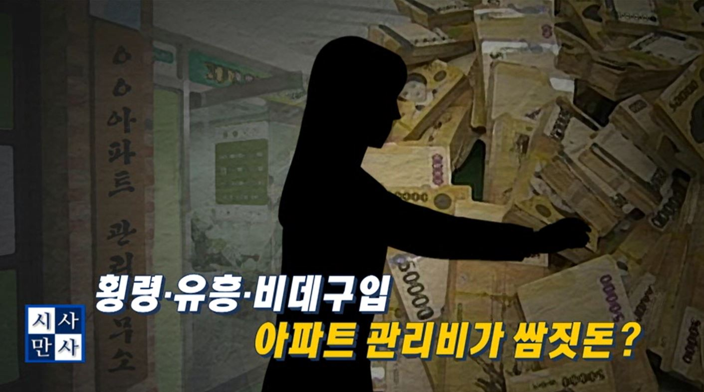 (02/14 방영) (금) 송준우의 시사만사