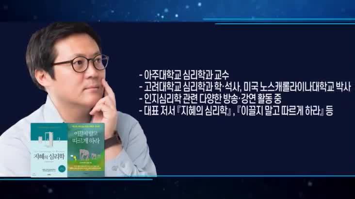 (02/16 방영) 최강 1교시 – 판단과 의사결정에 숨은 심리 (김경일 / 인지심리학자)