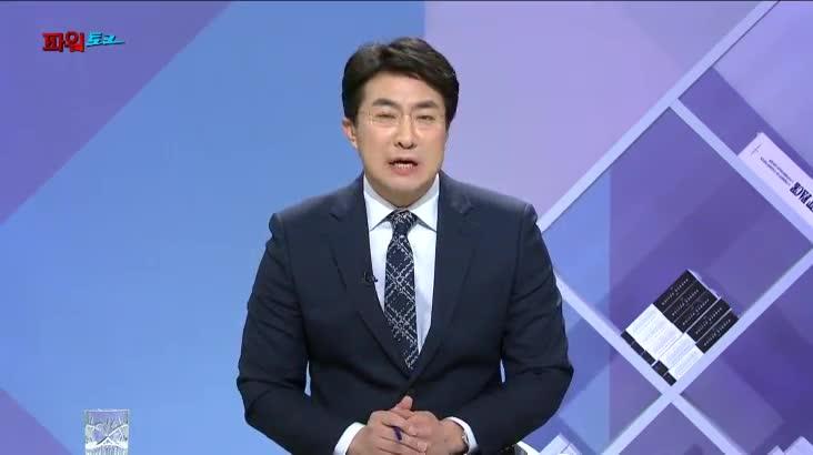 (02/16 방영) 파워토크 – 박성훈(부산시경제부시장), 박동원(폴리컴대표)