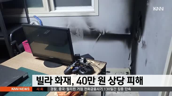 빌라에서 화재, 40만원 피해