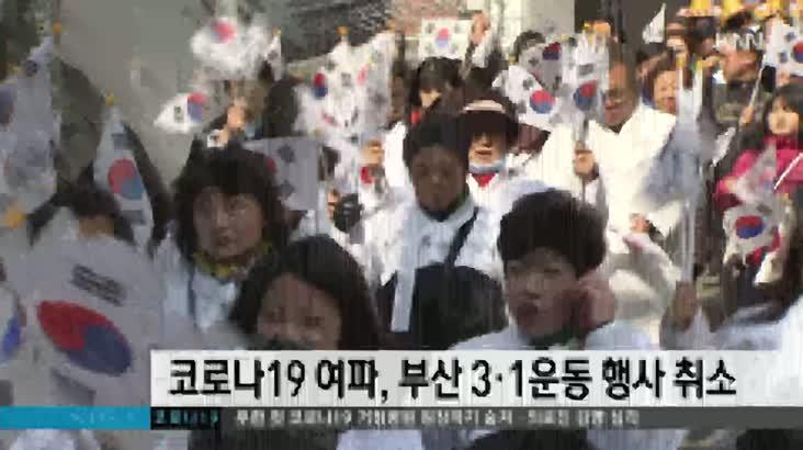 코로나-19 여파, 부산 3.1운동 행사 취소 잇따라
