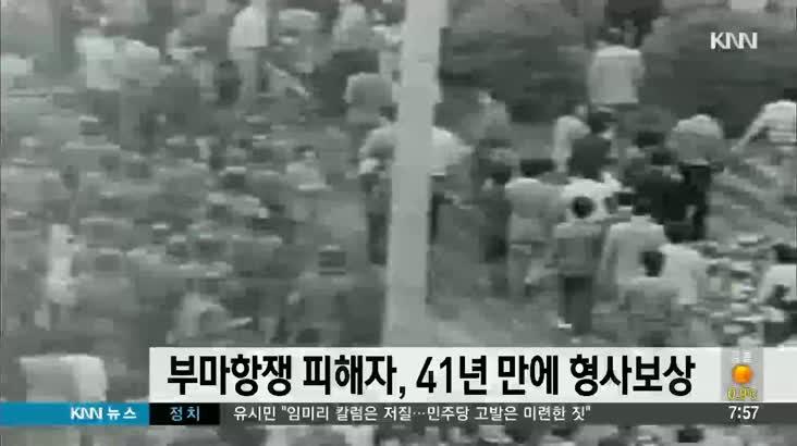 부마항쟁 유언비어 유포혐의 구류 피해자, 41년만에 형사보상
