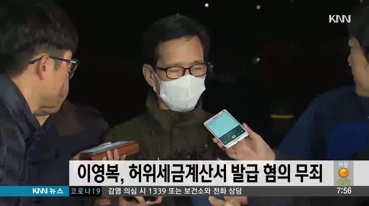 '엘시티'이영복씨, 허위세금 계산서발급 혐의 무죄