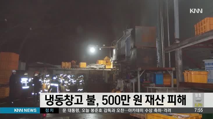 냉동창고 화재로 5백만원 재산 피해