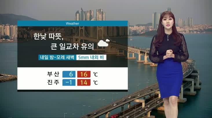뉴스아이 날씨 2월 20일 (목)