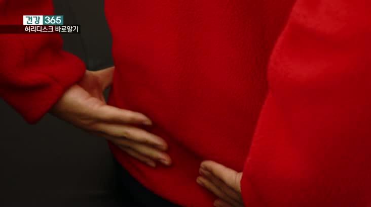 [건강 365] 현대인의 질병 '허리 디스크'를 주목하라!