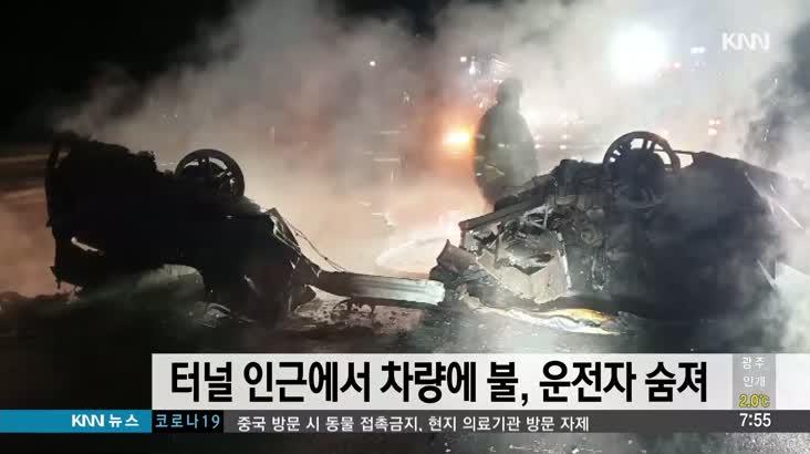 진주 봉강터널 인근에서 벤츠차량 불, 운전자 사망