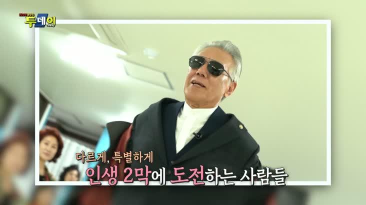 (02/21 방영) 백발의 청춘 – 할매 선장 ''배원영'' & 시니어 모델 ''김동진''