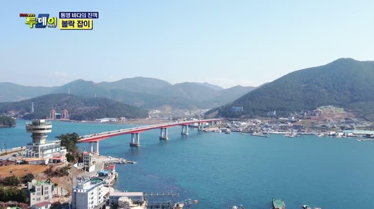 (02/21 방영) 풍물 (통영 바다의 진객 – 볼락잡이)