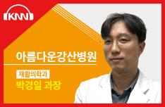 (02/28 방송) 오전 – 오십견에 대해 (박경일 / 아름다운 강산병원 재활의학과 과장)