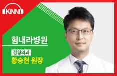 (02/28 방송) 오후 – 발목염좌에 대해 (황승현 / 힘내라병원 원장)