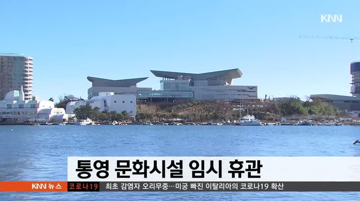 통영 문화시설 임시 휴관