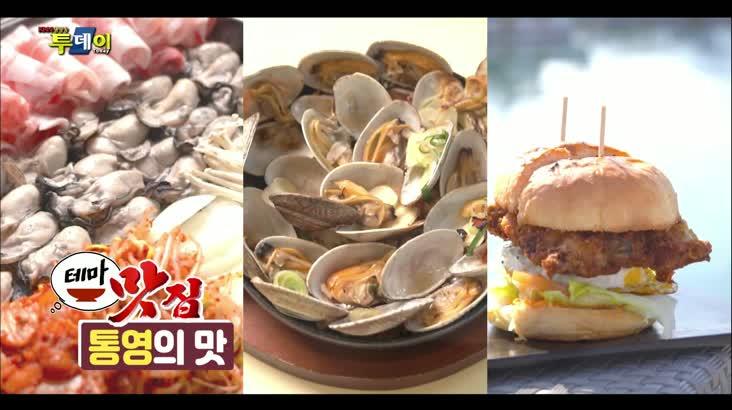 (02/24 방영) 테마맛집 – 통영의 맛
