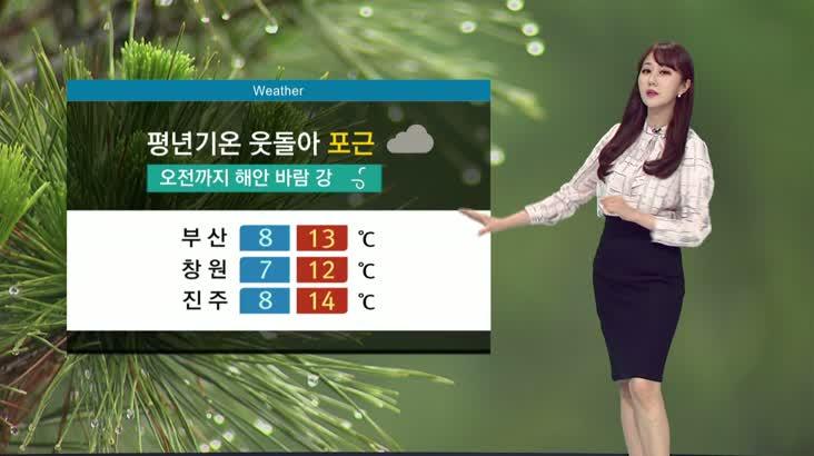 뉴스아이 날씨 2월25일(화)