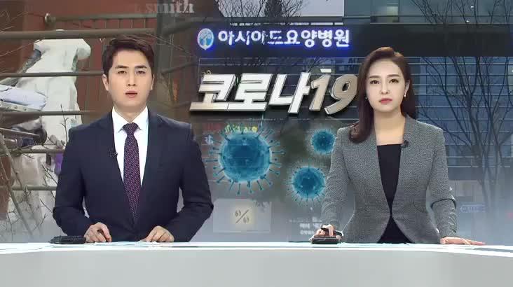 (02/25 방영) 뉴스아이